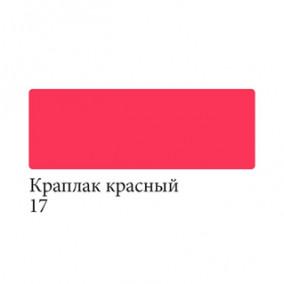 Аквамаркер Сонет двусторонний, Краплак красный