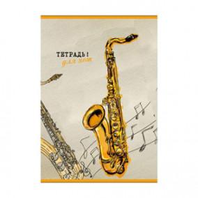 Тетрадь для нот 32л. А4 Саксофон