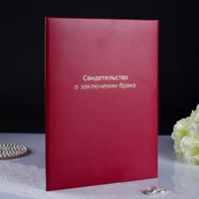 Папка Свидетельство о заключении брака А4, б/в, мягкая, ассрти