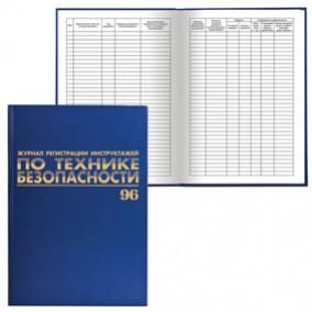 Журнал регистрации инструктажа на рабочем месте А4 96л б/винил