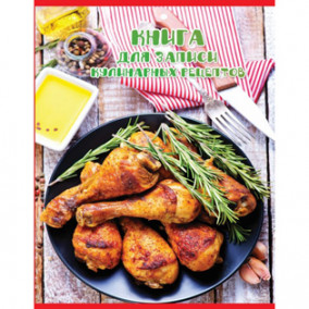 Книга для кулинарных рецептов, А6+, 192стр, Аппетитная курочка, Феникс