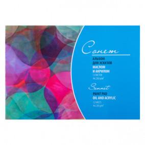 Альбом-склейка для эскизов маслом и акрилом Сонет А4 230г/м2 12л