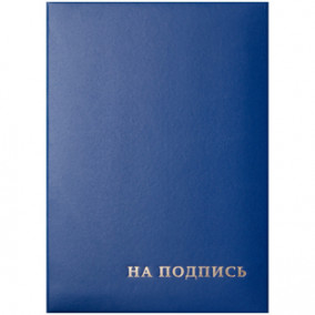 Папка На подпись А4, б/в, синяя, OfficeSpace