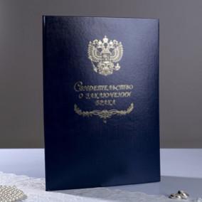 """Папка Свидетельство о заключении брака """"Виньетка"""" бумвинил, А4"""