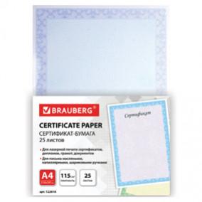 Дизайнерская бумага 115г/м  25л. Голубая сеточка А4, Брауберг