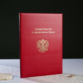 Папка Свидетельство о заключении брака Герб РФ, А4, б/в, мягкая, ассрти