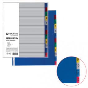 Разделитель А4, 1-12, цветные, Brauberg