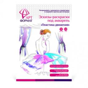 Раскраска-эскиз Пластика движения, А4 10л., АРТформат