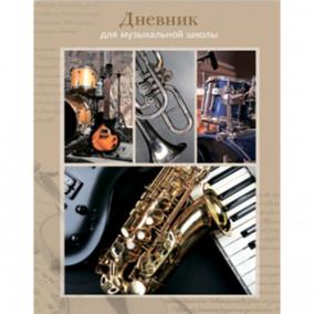 Дневник для музыкальной школы 48л А5, Музыкальные инструменты
