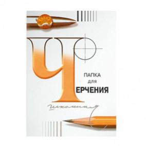 Папка для черчения А3, 24л. без рамки, 200г/м2, Гознак СПб, Лилия Холдинг