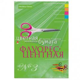 Бумага цветная А4 10л/5цв №3 Флюор Альт